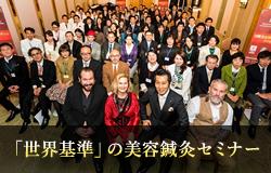 世界基準の美容鍼灸セミナー