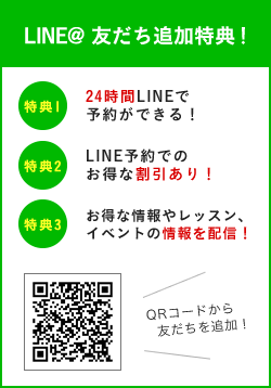 カラダのミカタ鍼灸整骨院 LINE@友だち追加