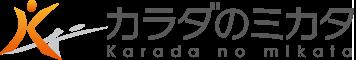 大阪住吉区 カラダのミカタ鍼灸整骨院