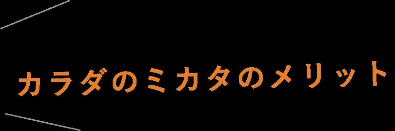 大阪 住之江にある整骨院「カラダのミカタ鍼灸整骨院」のメリット