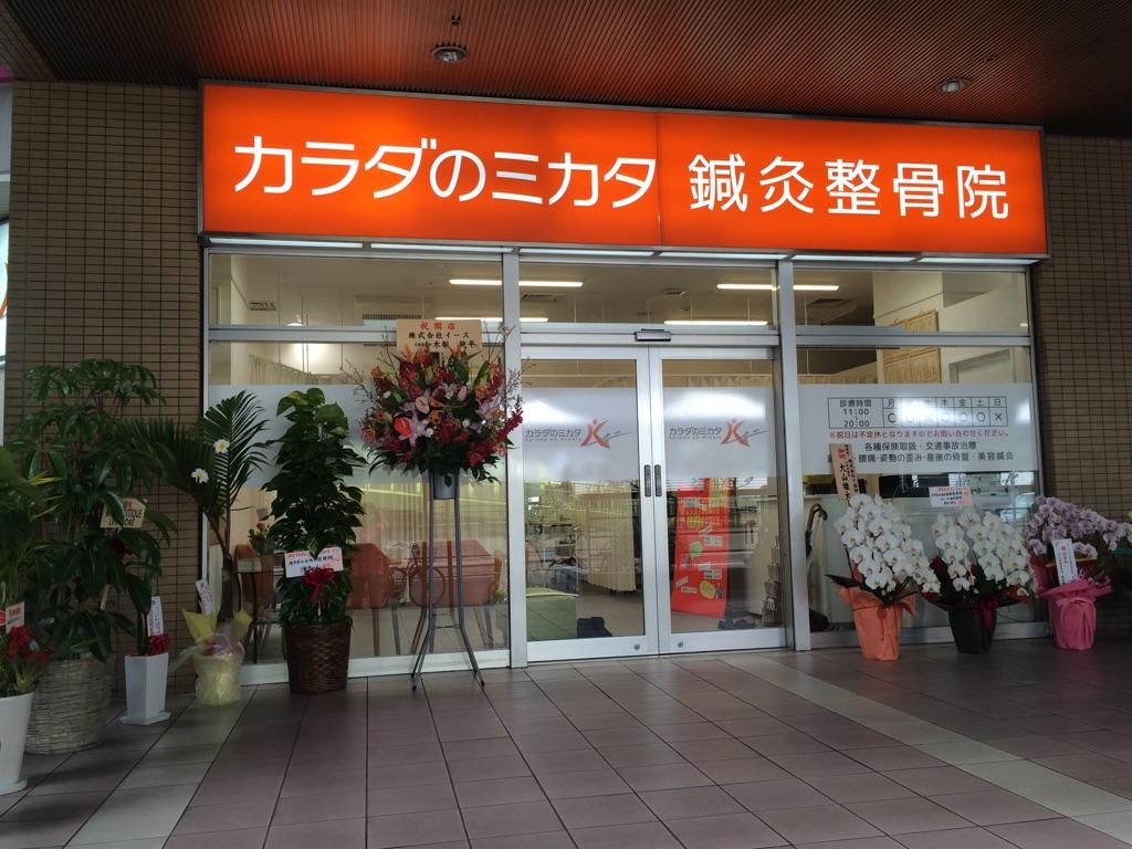 大阪市住之江区のカラダのミカタ鍼灸整骨院